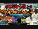 【FGO】CBC天草ガチャ【ゆっくり実況】