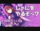 【ゲーム実況動画】シャニマスをやる7 ◆大崎甜花さんをプロデュース。◆
