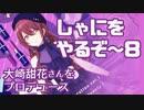 【ゲーム実況動画】シャニマスをやる8 ◆大崎甜花さんをプロデュース。◆