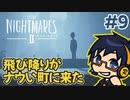 【脱出ホラゲー】黙るとタヒぬ男の『リトルナイトメア2』実況!!【Part9】