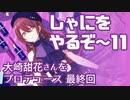 【ゲーム実況動画】シャニマスをやる11◆大崎甜花さんをプロデュース。◆