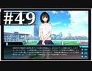 【シンギュラリティ・オブ・ガール】SF・青春ノベルゲームを読みましょう49【ごーぐる】