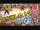 関西人3人が俺屍実況・第101回【雑把柄一族創伝】