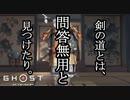 Ghost of Tsushima ボイロ実況プレイ Part38