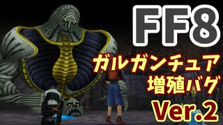 【FF8】ガルガンチュア増殖バグ(Ver.2)