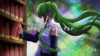 【初音ミク】Star Painter【オリジナル】