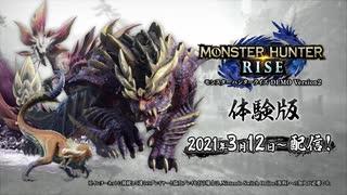 【Switch新作 MHRise】『モンスターハンターライズ』PV5