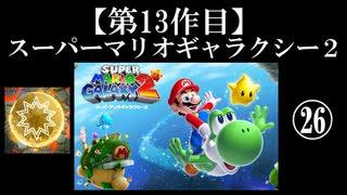スーパーマリオギャラクシー2実況 part26【ノンケのマリオゲームツアー】