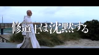 ゆっくりお安め映画レビュー69:「修道士