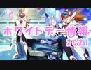 【ロックマンX DiVE】 ホワイトデー イベント情報 【VOICEROID実況】