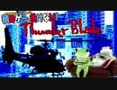 【セガ・マークIII】サンダーブレード 全4ステージクリア【カエルの字幕実況】
