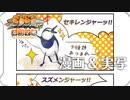【4コマ鳥漫画】野鳥戦隊セキレンジャー&スズメ【野鳥動画と4コマ漫画】身近な生き物語