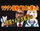 【韓国の反応】日本はワクチン接種に126年掛かる!韓国が日本より多くワクチン接種している事に大喜び【世界の〇〇にゅーす】【youtubeは不適切&削除済】