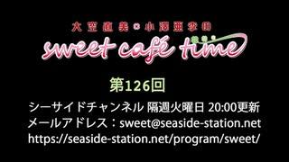 大空直美・小澤亜李のsweet café time 第126回放送(2021.03.09)