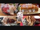 紲星あかりの食紀行18 極上天丼 千葉県館山市 館山食堂