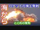 【ゆっくり解説】海から発射!海上発射の問題点と現状を解説