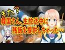 【韓国の反応】私は食堂のおかずは絶対食べない!生放送中に飲食店が残飯を提供し話題に【世界の〇〇にゅーす】