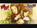 大団円(真) #46『完』【逆転裁判123HD】
