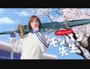 【Switch新作 MHRise】『モンスターハンターライズ』テレビCM モンハン先生 登場篇(30秒)