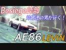 【Besiege峠部】峠最速の男が行く!(AE86 レビン編)