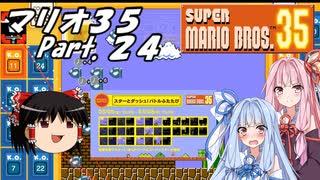 【ゆっくり実況】マリオ35 part.24【琴葉