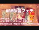 【音フェチ】ポケモンカード、ツイステぷっちょ、おジャ魔女どれみウエハース開封動画【ASMR】