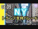 NYマンハッタンでトランプ支持パレード/2日後トランプ氏NY入り