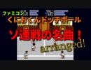 熱血高校ドッジボール部【ソ連戦 (カチューシャ)】アレンジ(♪作業用兼)