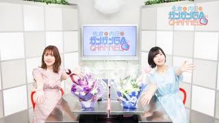 佐倉と内田のガンガンGAちゃんねる(2021年3月11日公開/シリーズ第82回)