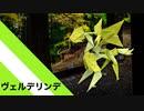 """【折り紙】「ヴェルデリンデ」 18枚【転居】/【origami】""""Verderinde"""" 18 pieces【moving】"""
