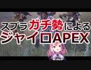 元スプラガチ勢の笹木がSwitch版APEXをジャイロでプレイした結果