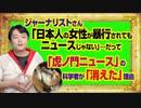 #961 「日本人が暴行されてもニュースにしない」とジャーナリスト。「虎ノ門ニュース」の科学者が「消えた」理由|みやわきチャンネル(仮)#1111Restart961