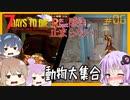 【7daystodie】Reboot:感染が止まらない#6【ペットホテルとベアーデン】(α19.3 MOD)