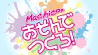 【会員向け高画質】『Machicoのあそんでつくろ!』#46おまけ|ゲスト:八巻アンナ・熊田茜音