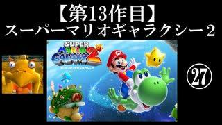 スーパーマリオギャラクシー2実況 part27【ノンケのマリオゲームツアー】