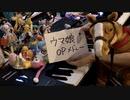 【ピアノ】「ウマ娘OPメドレー」を弾いてみた