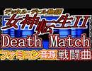 【デジタル・デビル物語 女神転生Ⅱ】~Death Match~ ファミコン音源アレンジ