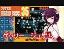 ドミネ好きの行くマリオ35【東北きりたん実況】Part.19