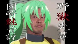 野獣先輩園崎魅音説
