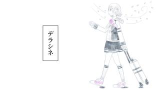 デラシネ / KEI feat.小春六花