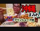 【ASMR】【咀嚼音】【モッパン】ミニストップで宮っくすの故郷「沖縄」っぽいのが売ってました。