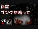 ◆学校であった怖い話1995特別編◆アパシー 落ち着いた声で実況プレイpart34