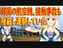 【韓国の反応】韓国さんの飛行機が接触事故を起こすも、気にせず通常運航していた事が判明【世界の〇〇にゅーす】
