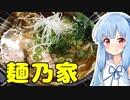 琴葉姉妹の大阪を食べようPart24「麺乃家」