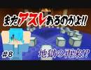 【Minecraft】配布マップってアスレ好きだよね…。 Part8【fragment実況プレイ】