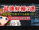 【PSO2】目指すべき最終武器5選!入手法と性能解説!【最後の相棒?】