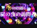 【パチンコ】CR魔法先生ネギま! ゆったり回す PART37【1/256】
