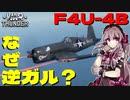 【War Thunder RB】 #4 アシュミリの惑星制圧記