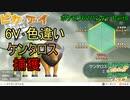【ゆっくり実況】ポケモン6Vハンター Part8【ポケモンピカブイ ケンタロス】