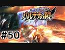 【実況】新・光神話 パルテナの鏡、天使の降臨#50